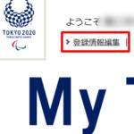 東京五輪ID削除手順